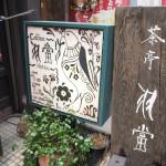 渋谷の名店、茶亭羽當に行ってきました