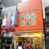 新宿、ヤマモトコーヒー