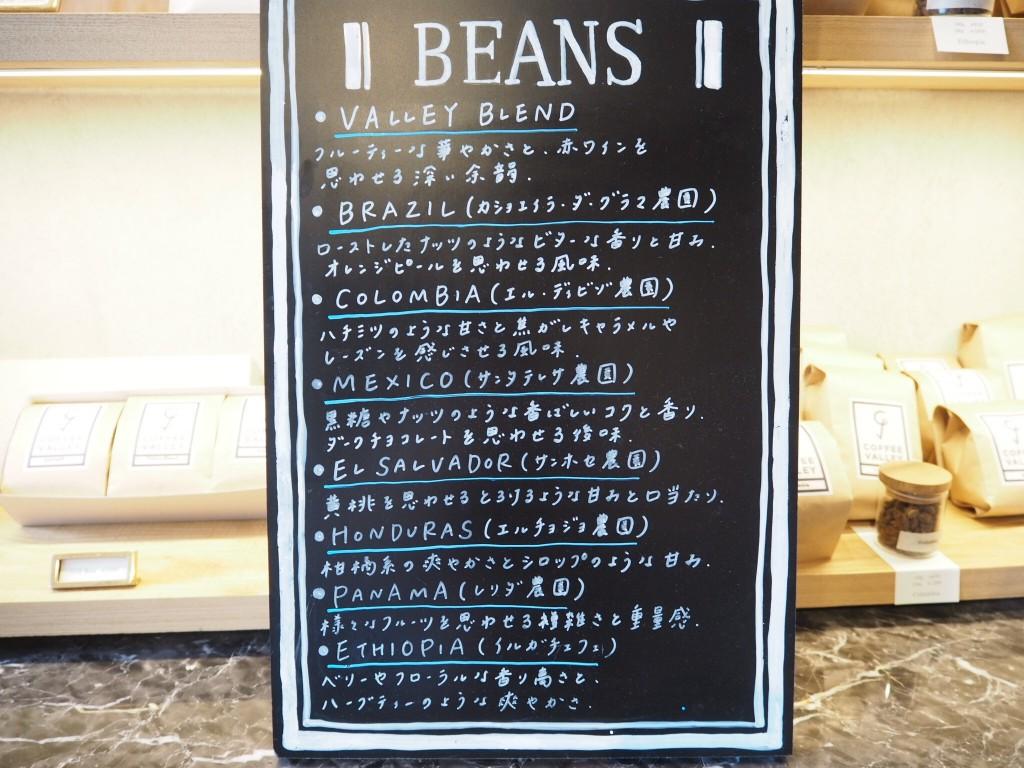 コーヒー豆のリスト