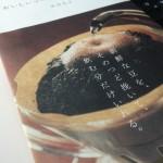 「おいしいコーヒーをいれるために」を読んでコーノ式に辿り着きました
