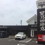 珈琲チェーン巡り-星乃珈琲店