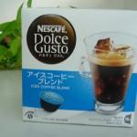 ドルチェグストのアイスコーヒー