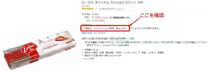Amazon発送かどうかはここを確認