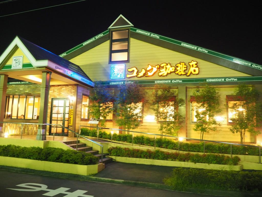コメダ珈琲所沢店