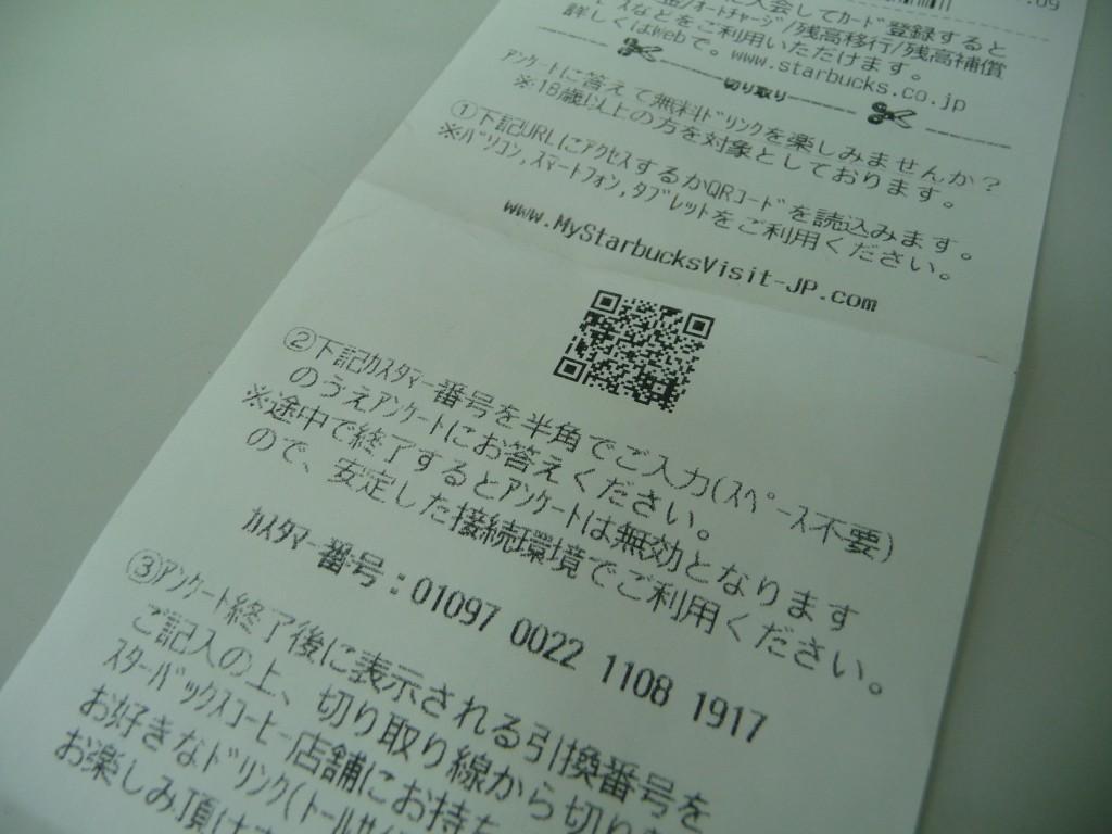QRコードをスキャン