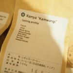 「猿田彦珈琲」で購入したケニアを味わう