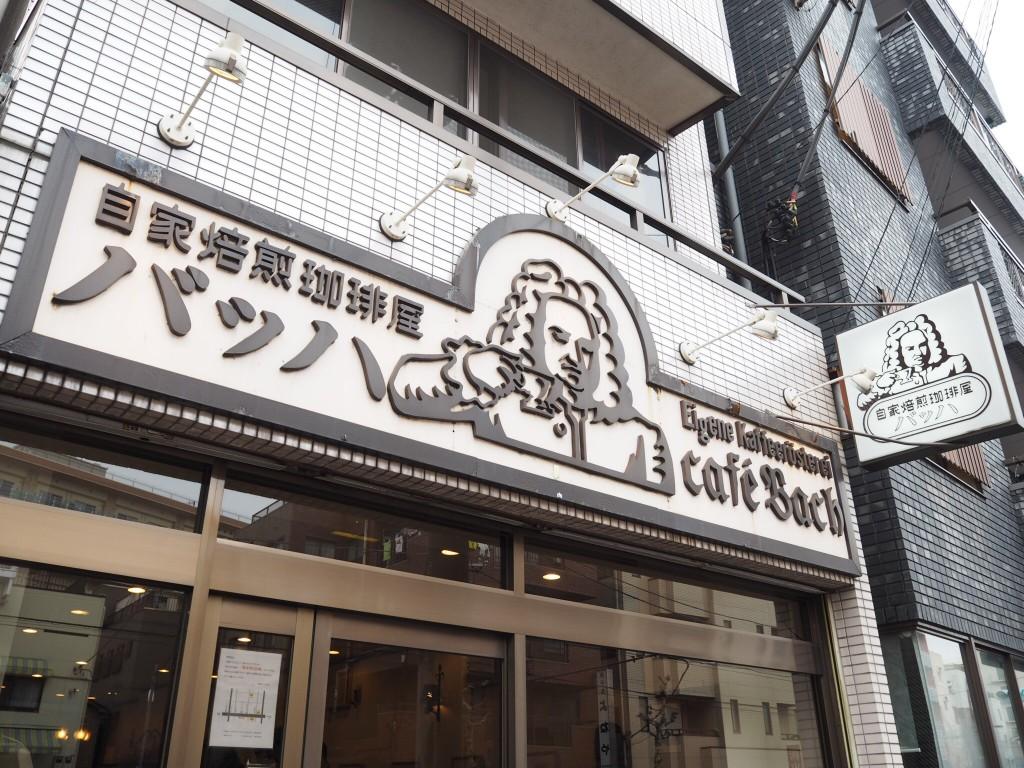 コーヒーの聖地「バッハ」