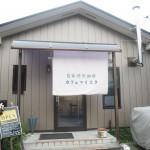 浦和にあるバッハグループ「カフェマイスタ」に行ってきました