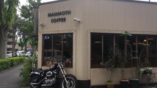 上石神井の「マンモスコーヒー」に行ってきました