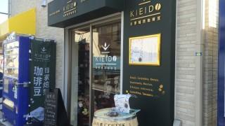 所沢市の自家焙煎コーヒー店「KIEIDO」に行ってきました